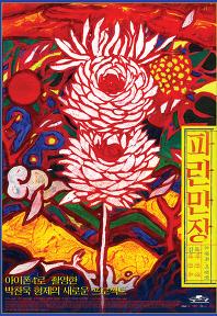 파란만장 포스터