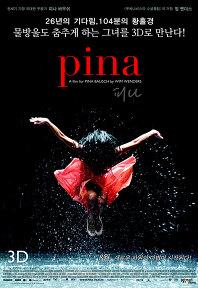 피나 포스터