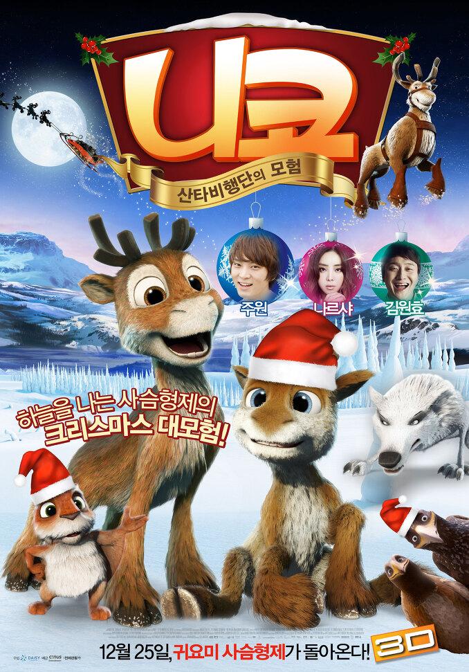 2012년 12월 마지막주 개봉영화