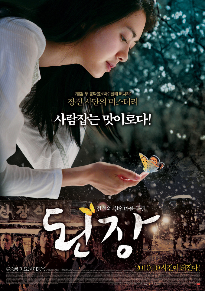 [2010] 된장/ The Recipe - Lee Yo Won, Lee Dong Wook (Vietsub completed) 166047214CA367220A1428
