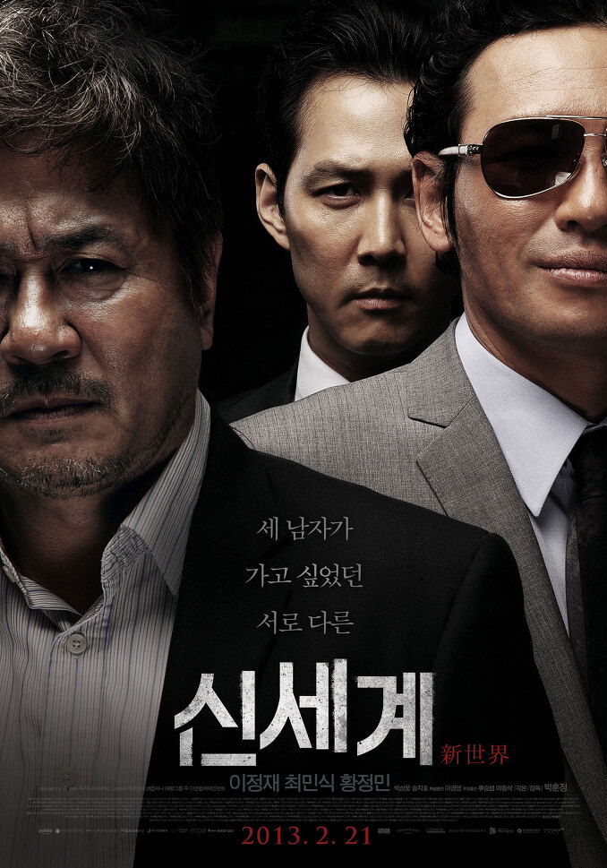 2013년 2월 셋째주 개봉영화