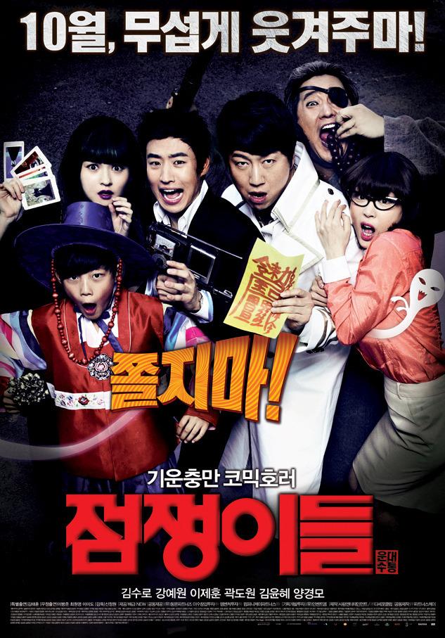 2012년 10월 첫째주 개봉영화