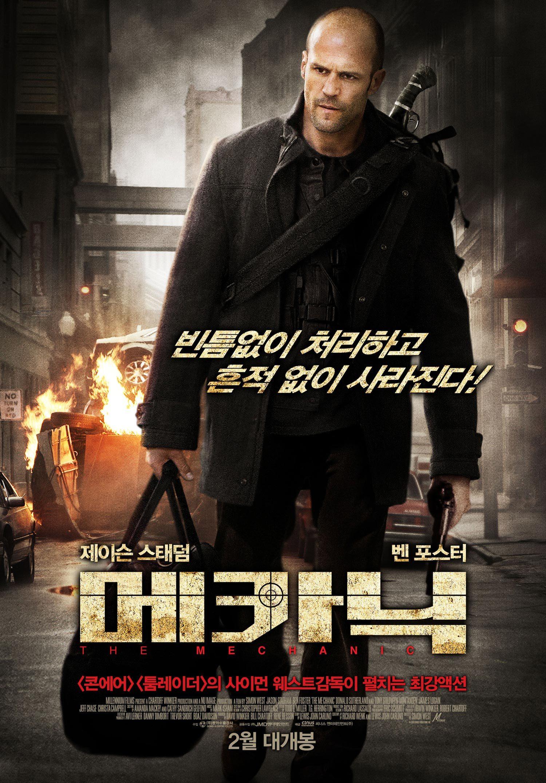 메카닉 (The Mechanic, 2011)