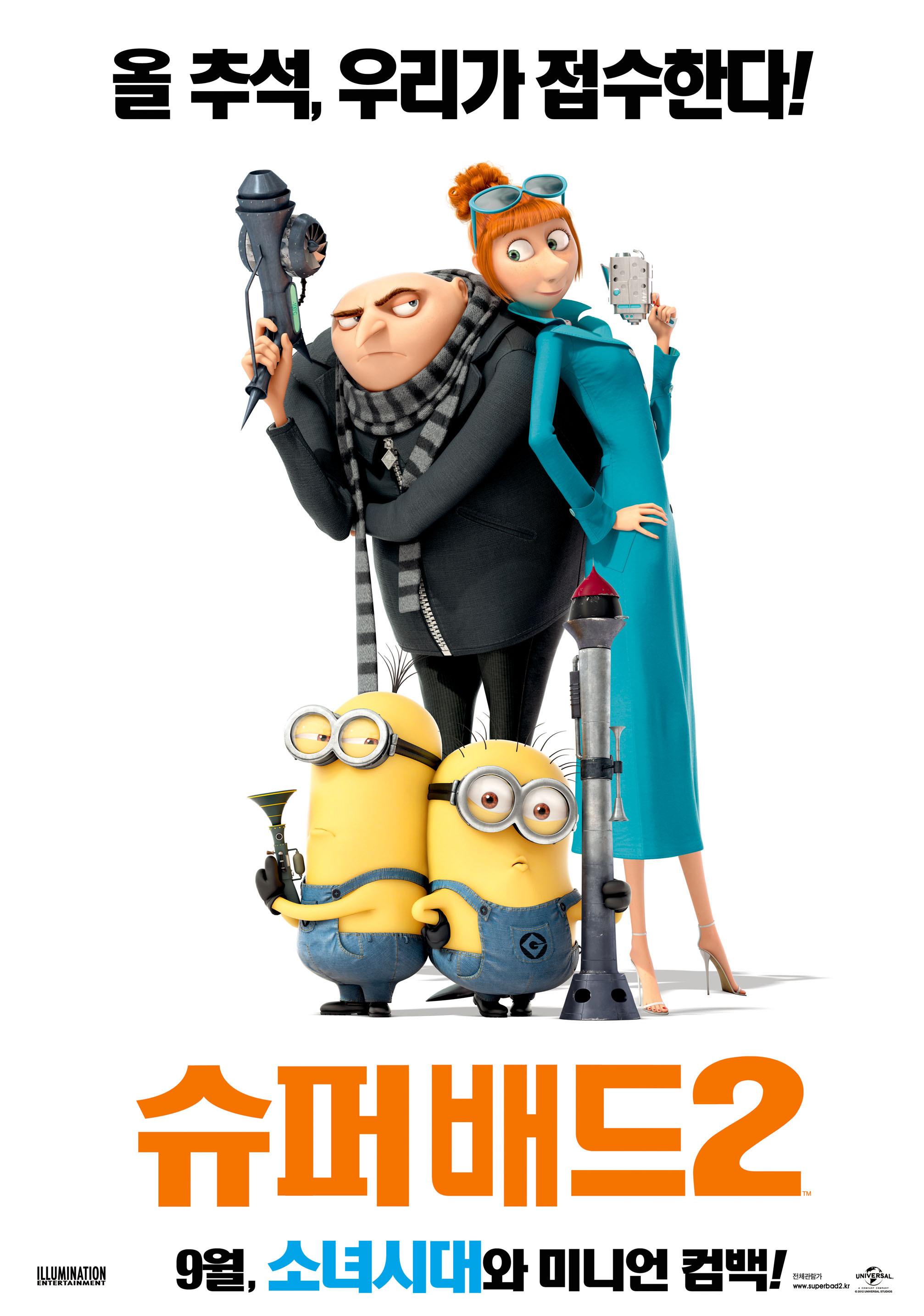 슈퍼배드 2 (Despicable Me 2, 2013) (우리말더빙)